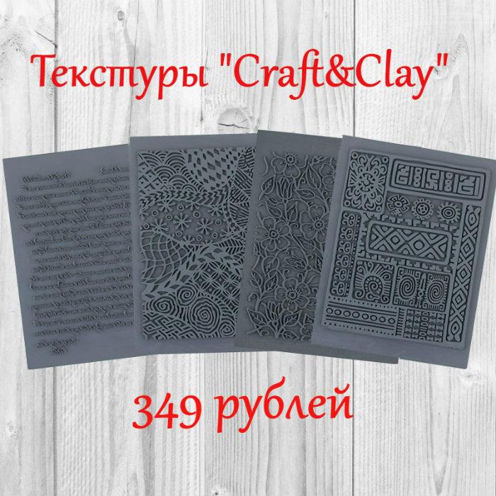 Текстурные листы Craft&Clay