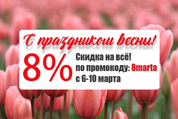 Скидка женскому дню 8% на все товары!