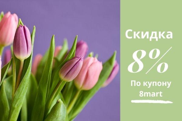 Скидка в честь праздника 8 марта!