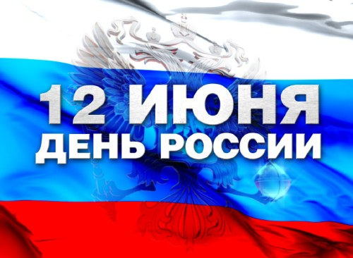 12 июня-Днём России