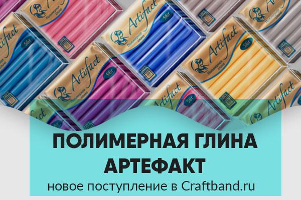 новое поступление полимерной глины Артефакт в craftband.ru