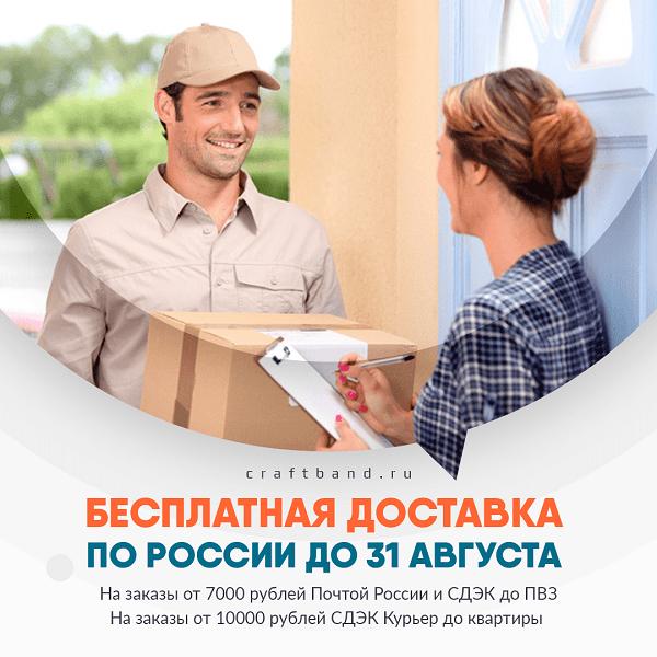 Акция на бесплатную доставку заказов по России