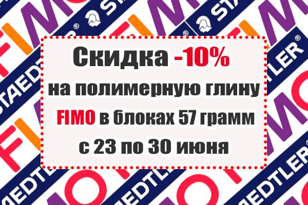 Скидка -10% на все блоки Fimo 57 грамм