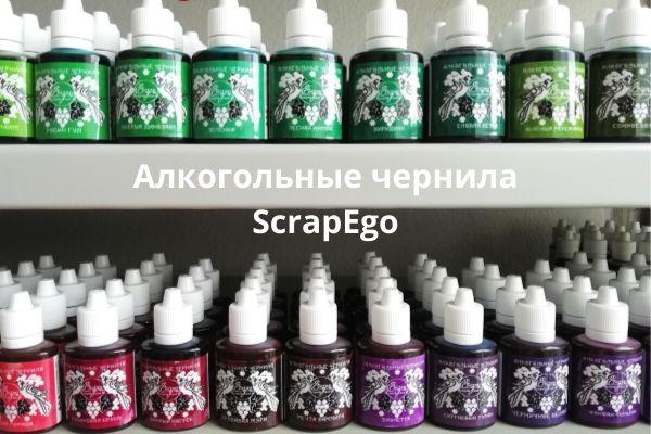 алкогольные чернила ScrapEgo