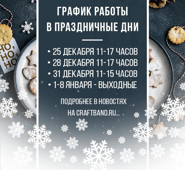 График работы офиса Craftband.ru в Новогодние праздники