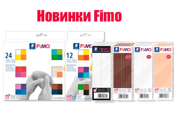Новинки Fimo