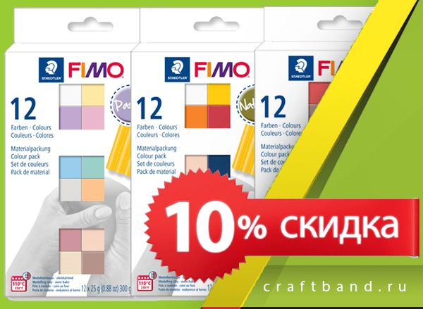 Наборы полимерной глины FIMO со скидкой -10%