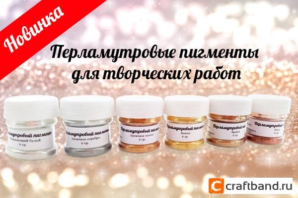 перламутровые пигменты craftband.ru
