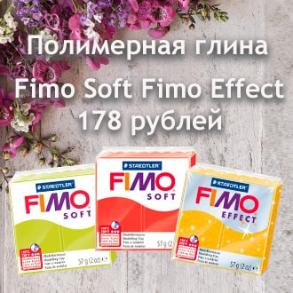 Fimo всего за 178 рублей!