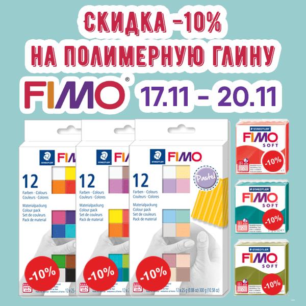 Полимерная глина и наборы полимерной глины FIMO со скидкой