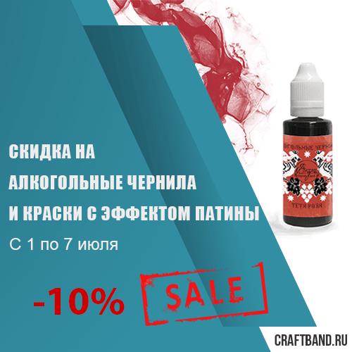 Скидка -10% на все алкогольные чернила и краски с эффектом патина!