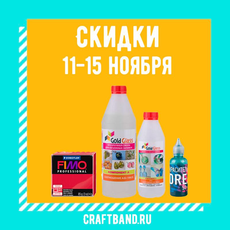 Скидки с 11 по 15 ноября в Craftband.ru